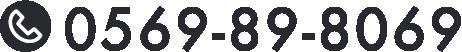 0569-89-8069