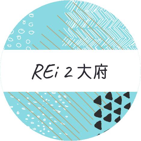 REi2 大府